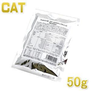 最短賞味2020.5・フォルツァ10 猫用リナール アクティブ 50g お試しパック・腎臓ケア フォルツァディエチ forza10正規品|nachu