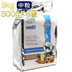 最短賞味2020.3・フォルツァ10 デイリーフォルツァ ミディアム フィッシュ中粒 3kg(500g×6袋)ローグレイン FORZA10 正規品 fo70335|nachu