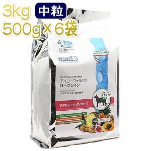 最短賞味2020.3・フォルツァ10 デイリーフォルツァ ミディアム ポーク中粒 3kg(500g×6袋)ローグレイン FORZA10 正規品 fo70458|nachu