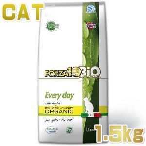 最短賞味2020.9・リニューアル品フォルツァ10 猫 BiO エブリデイ ビオ チキン 1.5kg 成猫シニア猫オーガニック キャットフード FORZA10正規品fo91276|nachu