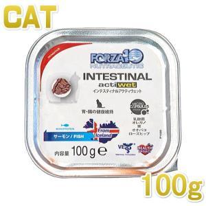 最短賞味2022.1・フォルツァ10 猫用 インテスティナル アクティウェット 100g 正規品foc07450|nachu