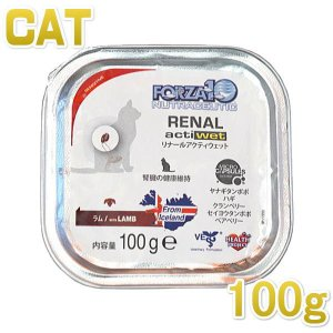 最短賞味2021.10・フォルツァ10 猫用 リナール アクティウェット腎臓ケア100gパテ正規品|nachu