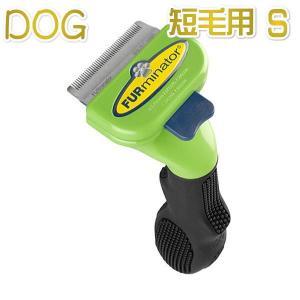 ファーミネーター 小型犬用 S 短毛種用 元祖 抜け毛除去用品 FURminaTor ライトハウス 正規品|nachu