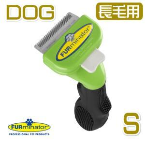 ファーミネーター 小型犬用 S 長毛種用 元祖 抜け毛除去用品 FURminaTor ライトハウス 正規品|nachu