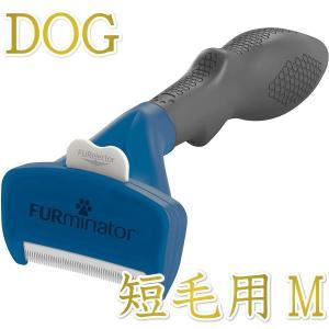 ファーミネーター 中型犬用 M 短毛種用 元祖 抜け毛除去用品 FURminaTor ライトハウス 正規品|nachu