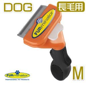 ファーミネーター 中型犬用 M 長毛種用 元祖 抜け毛除去用品 FURminaTor ライトハウス 正規品|nachu