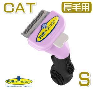 ファーミネーター 小型猫用 S 長毛種用 元祖 抜け毛除去用品 FURminaTor ライトハウス 正規品|nachu
