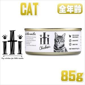 最短賞味2021.9・iti イティキャット チキン缶 85g 全年齢対応キャットフード 総合栄養食 穀物不使用ウェット 正規輸入品|nachu