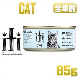 最短賞味2021.9・iti イティキャット ビーフ缶 85g 全年齢対応キャットフード 総合栄養食 穀物不使用ウェット 正規輸入品|nachu