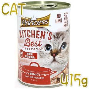 NEW 最短賞味2023.4・キッチンズベスト 猫プリンセス ビーフと野菜のグレービー 415g缶 猫用総合栄養食kb06604|nachu