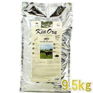最短賞味2020.2.8・キアオラ グラスフェッドビーフ 9.5kg ドッグフード 正規品|nachu