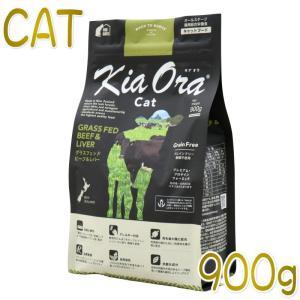 最短賞味2020.7.16・キアオラ キャット グラスフェッド ビーフ&レバー 900g 全年齢 猫ドライ キャットフード 穀物不使用 正規品 kia20947|nachu