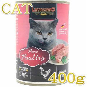 最短賞味2022.6・レオナルド ピュア ポートリー 400g缶 猫用 クオリティセレクション キャットフード ウェット LEONARDO 正規品 le56220|nachu