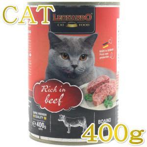 NEW 最短賞味2022.11・レオナルド 豊富なビーフ 400g缶 猫用一般食 クオリティセレクション キャットフード ウェット LEONARDO 正規品 le56251|nachu