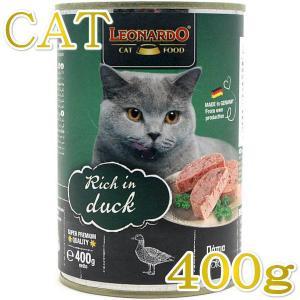 NEW 最短賞味2022.12・レオナルド 豊富なダック 400g缶 猫用一般食 クオリティセレクション キャットフード ウェット LEONARDO 正規品 le56268|nachu