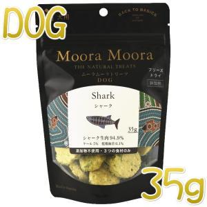最短賞味2020.1・ムーラムーラ シャーク フリーズドライ 35g 犬用おやつ 猫もOK トッピング オーストラリア産 Moora Moora 正規品|nachu