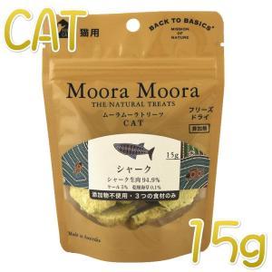 最短賞味2020.1・ムーラムーラ シャーク フリーズドライ 15g 猫用おやつ 犬もOK トッピング オーストラリア産 Moora Moora 正規品|nachu