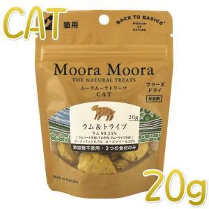 最短賞味2020.1・ムーラムーラ ラム&トライプ フリーズドライ 20g 猫用おやつ 犬もOK トッピング オーストラリア産 Moora Moora 正規品|nachu