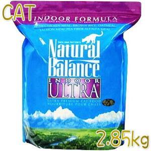 最短賞味2020.7.30・ナチュラルバランス 猫用 インドアキャット 2.85kg キャットフード 泌尿器サポート対応 ドライフード 正規品 nb02363|nachu