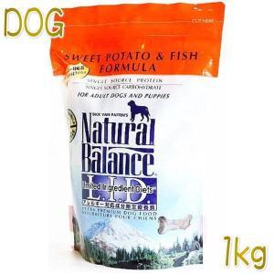最短賞味2020.5.12・ナチュラルバランス 犬用 スウィートポテト&フィッシュ スモールバイツ小粒 1kg グレインフリー ドッグフード 正規品 nb20071 nachu
