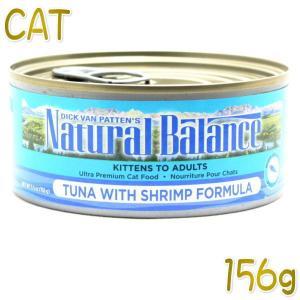 最短賞味2021.1・ナチュラルバランス 猫用 ツナ&シュリンプフォーミュラ 156g缶 キャットフード ウェットフード 正規品 nb32266 nachu