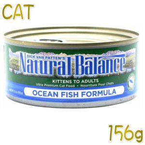 最短賞味2020.5・ナチュラルバランス 猫用 オーシャンフィッシュフォーミュラ 156g缶 キャットフード ウェットフード 正規品 nb32297 nachu