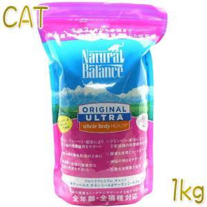 最短賞味2020.7.30・ナチュラルバランス 猫用 ホールボディヘルス 1kg ウルトラ プレミアム キャットフード ドライ 正規品 nbc03220|nachu