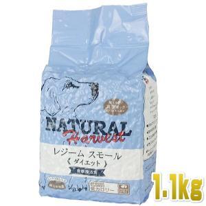 最短賞味2020.10・ナチュラルハーベスト レジーム 1.1kg 成犬用ドライ肥満ケア対応療法食ドッグフード Natural Harvest 正規品 nh04393|nachu