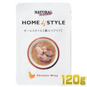 最短賞味2021.2・ナチュラルハーベスト ホームスタイル 鶏スペアリブ 120g ドッグフード総合栄養食 Natural Harvest 正規品 nh05475|nachu
