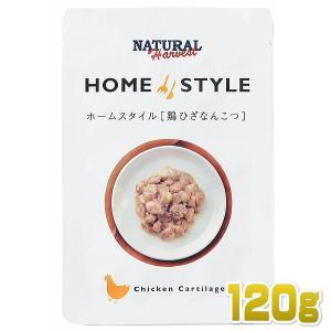 最短賞味2020.9・ナチュラルハーベスト ホームスタイル 鶏ひざなんこつ 120g ドッグフード総合栄養食 Natural Harvest 正規品 nh05499|nachu