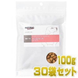 最短賞味2020.3・ナチュラルハーベスト キドニア 100g×30袋 腎臓ケア対応ドッグフード Natural Harvest 正規品 nh05949s30|nachu