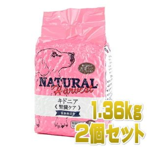 最短賞味2020.10・ナチュラルハーベスト キドニア 1.36kg×2個セット 腎臓ケア対応ドッグフード Natural Harvest 正規品 nh05987s2|nachu