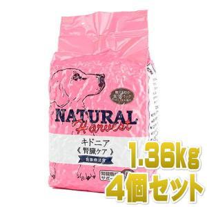 最短賞味2020.10・ナチュラルハーベスト キドニア 1.36kg×4個セット 腎臓ケア対応ドッグフード Natural Harvest 正規品 nh05987s4|nachu