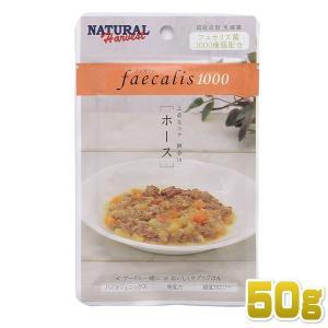 最短賞味2020.9・ナチュラルハーベスト フェカリス1000 ホース 50g ドッグフード 総合栄養食ウェット Natural Harvest 正規品 nh06373|nachu