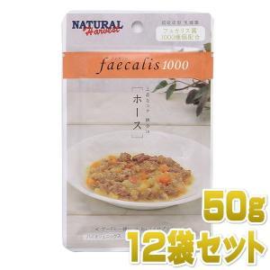 最短賞味2020.9・ナチュラルハーベスト フェカリス1000 ホース 50g×12袋 ドッグフード 総合栄養食ウェット Natural Harvest 正規品 nh06373s12|nachu