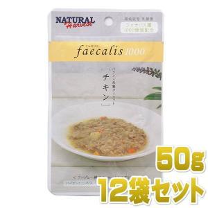 最短賞味2020.8・ナチュラルハーベスト フェカリス1000 チキン 50g×12袋 ドッグフード 総合栄養食ウェット Natural Harvest 正規品 nh06397s12|nachu