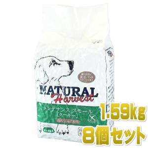 最短賞味2021.1・ナチュラルハーベスト フレッシュターキー 1.59kg×8袋グレインフリー ドッグフード Natural Harvest 正規品 nh06502s8|nachu