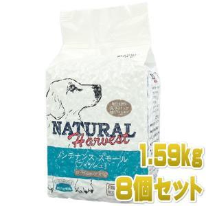 最短賞味2021.4・ナチュラルハーベスト フレッシュフィッシュ 1.59kg×8袋成犬シニア犬対応ドッグフード Natural Harvest 正規品 nh06540s8|nachu