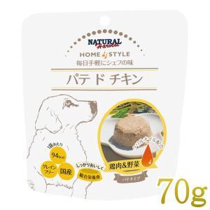 最短賞味2021.4・ナチュラルハーベスト ホームスタイル パテ ド チキン 70g 成犬・シニア犬|nachu