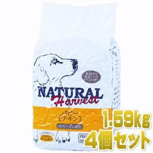 最短賞味2020.11・ナチュラルハーベスト パピー[チキン] 1.59kg×4袋  幼犬〜シニア犬対応ドッグフード Natural Harvest 正規品 nh08674|nachu