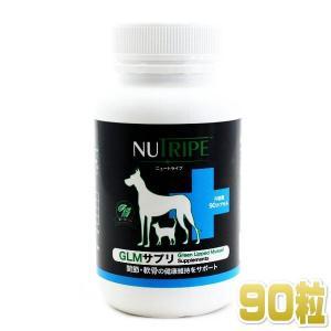 最短賞味2020.10・ニュートライプ 犬 猫用・GLM サプリ 90粒 緑イ貝100% 関節 軟骨 皮膚 被毛 サプリメント 正規品 nu36022|nachu