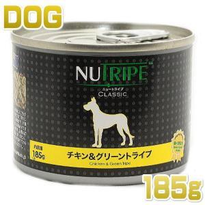 最短賞味2020.2・ニュートライプ 犬用 チキン&グリーントライプ 185g缶 総合栄養食 ドッグフード 正規品 nud37012|nachu