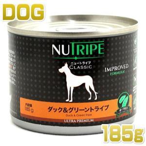 最短賞味2020.11・ニュートライプ 犬用 ダック&グリーントライプ 185g 総合栄養食 ドッグフード 正規品 nud37067|nachu