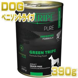 最短賞味2021.5・ニュートライプ PURE グリーントライプ 390g NUTRIPE 正規品 nud37555|nachu