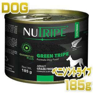 最短賞味2021.6・ニュートライプ PURE グリーントライプ 185g NUTRIPE 正規品 nud37708|nachu