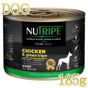 最短賞味2021.6・ニュートライプ PURE チキン&グリーントライプ 185g NUTRIPE 正規品 nud37739|nachu