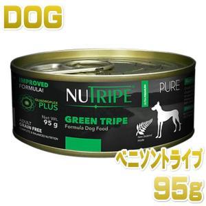 最短賞味2021.5・ニュートライプ PURE グリーントライプ 95g NUTRIPE 正規品 nud37852|nachu