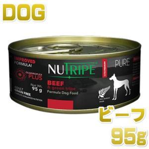 最短賞味2021.5・ニュートライプ PURE ビーフ&グリーントライプ 95g NUTRIPE 正規品 nud37869|nachu