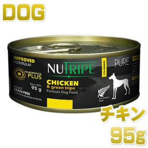 最短賞味2021.5・ニュートライプ PURE チキン&グリーントライプ 95g NUTRIPE 正規品 nud37883|nachu