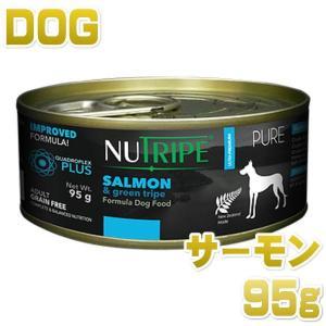 最短賞味2021.5・ニュートライプ PURE サーモン&グリーントライプ 95g NUTRIPE 正規品 nud37906|nachu